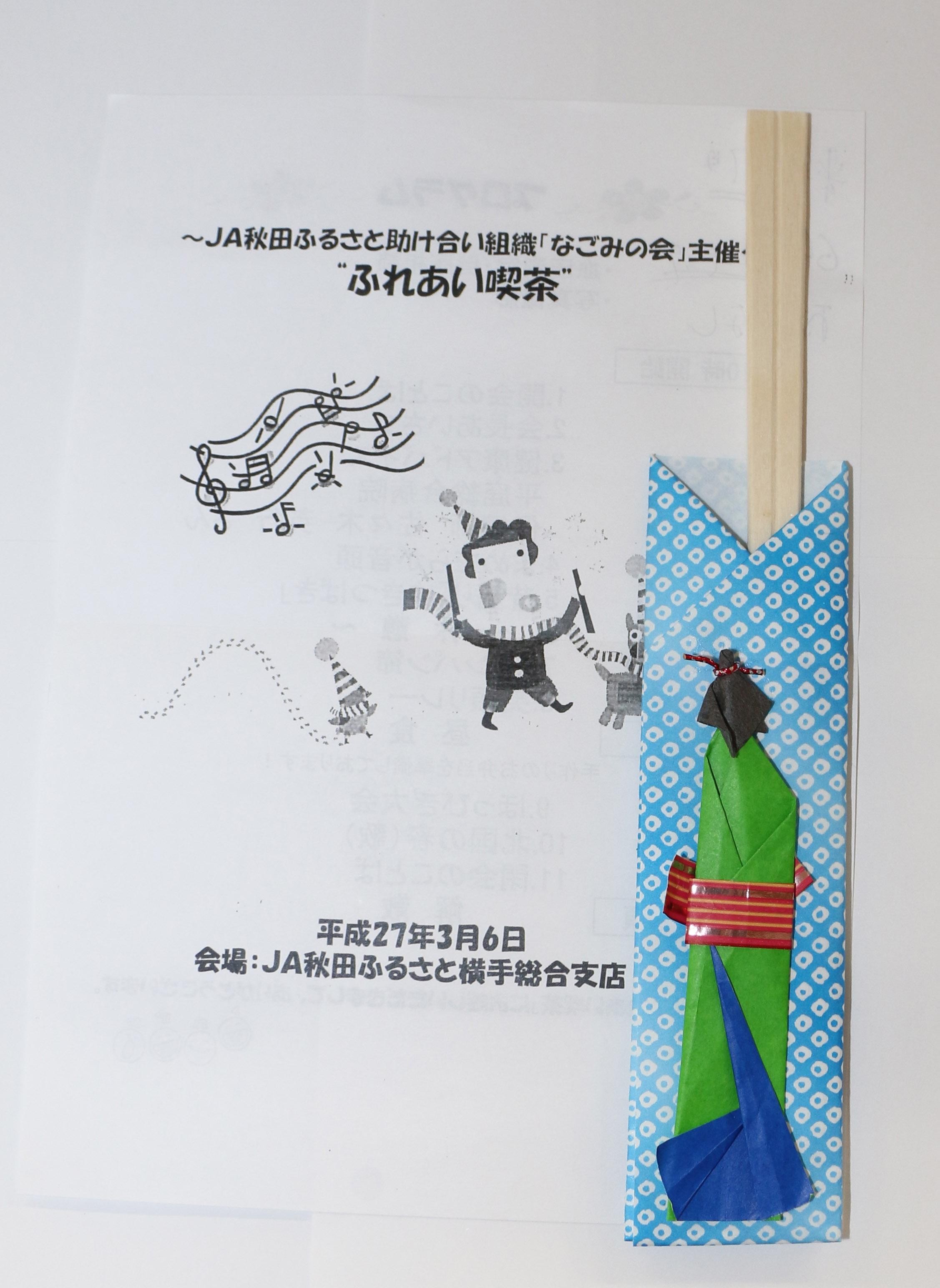 すべての折り紙 箸入れ 折り紙 : 会員の作った箸入れは折り紙で ...